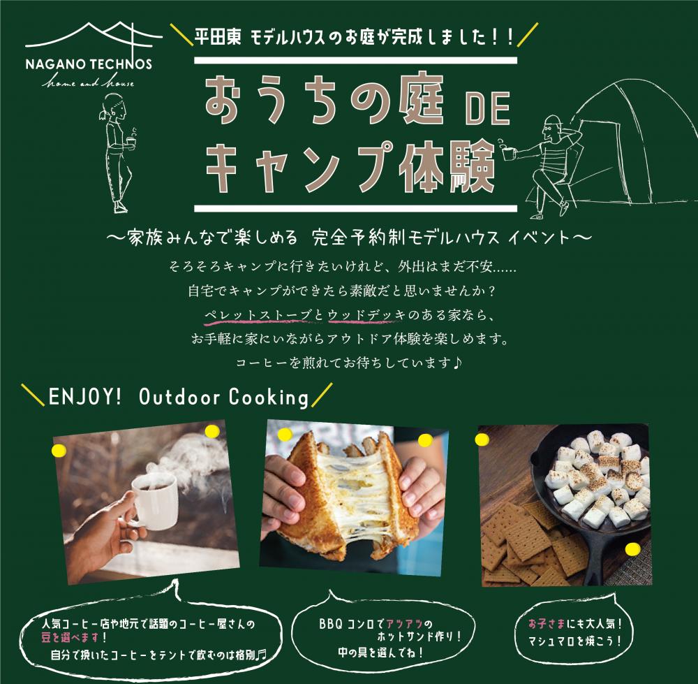 11/14(土)・15(日) おうちの庭DE キャンプ体験~松本市平田東~